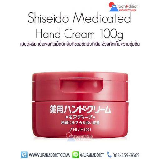 Shiseido Medicated Hand Cream 100g ชิเซโด้ แฮนด์ครีม
