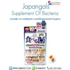 Bacteria อาหารเสริม แบคทีเรีย