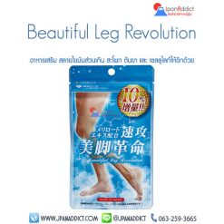 Beautiful Leg Revolution