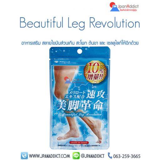 Beautiful Leg Revolution