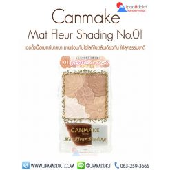 Canmake Mat Fleur Shading