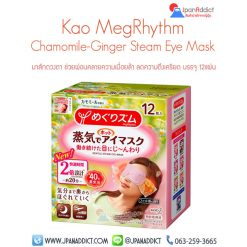 Chamomile Ginger Steam Eye Mask