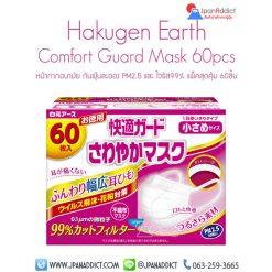 Hakugen Earth Comfortable Guard Mask หน้ากากอนามัย