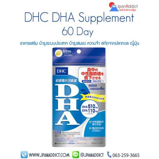 DHC DHA + EPA 60 วัน ดีเอชซี ดีเอชเอ