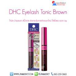DHC Eyelash Tonic Brown 6g โทนิค บำรุงขนตา สีน้ำตาล