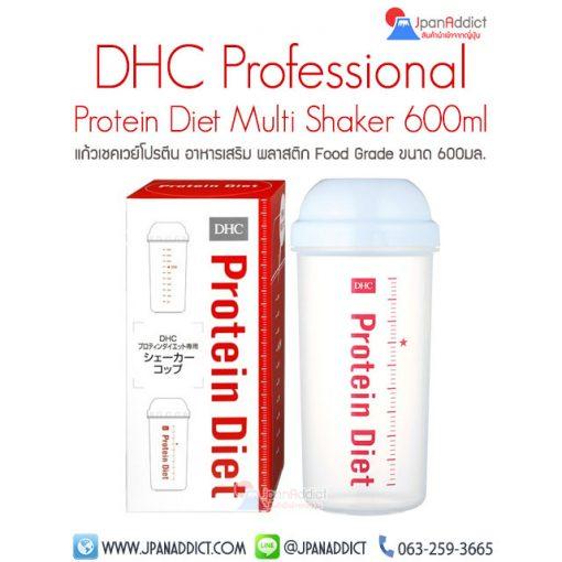 แก้วเชคเวย์โปรตีน ขวดเชคเวย์โปรตีน อาหารเสริม DHC Protein Diet Multi Shaker
