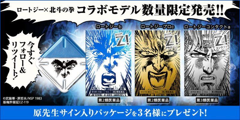 爽快系目薬「ロートジー®」×「北斗の拳」の限定擬人化コラボボトルを数量限定発売!