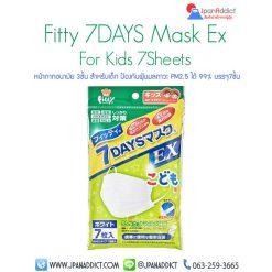 Fitty 7DAYS Mask Ex For Kids หน้ากากอนามัย สำหรับเด็ก