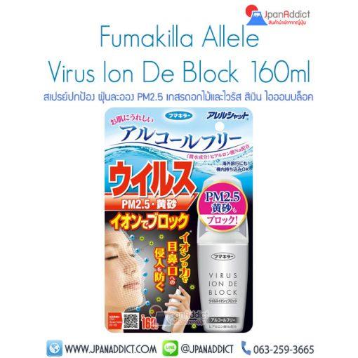 สเปรย์ปกป้อง ฝุ่นละออง PM2.5 Fumakilla Allele Virus Ion De Block 160ml