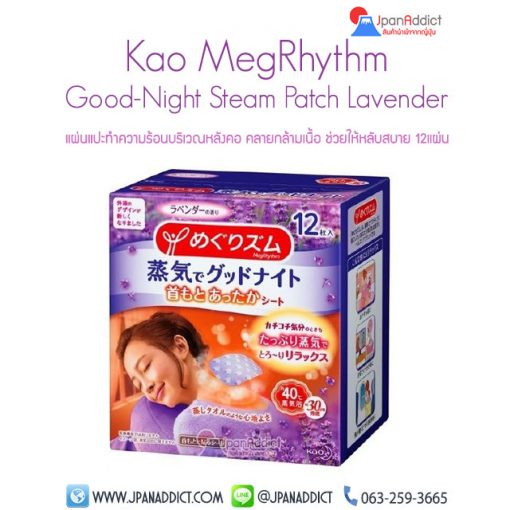 Good-Night Steam Patch Lavender