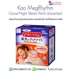 Kao MegRhythm Good Night Steam Neck Unscented แผ่นแปะทำความร้อน