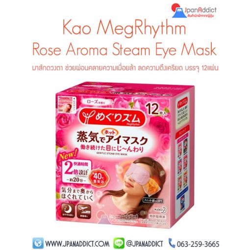 Kao Megrhythm Steam Eye Mask Rose 12pcs มาส์กดวงตา
