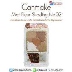 Canmake Mat Fleur Shading Dark Brown 02 เฉดดิ้งเนื้อแมทท์