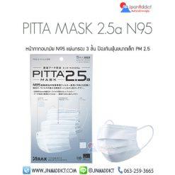 หน้ากากอนามัย ญี่ปุ่น ป้องกันฝุ่น PM 2.5 มาตรฐาน N95