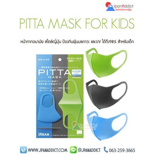 ผ้าปิดปาก Pitta Mask Kids Cool Set หน้ากากอนามัย