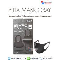PITTA MASK GRAY หน้ากากอนามัย สไตล์ญี่ปุ่น พิตต้ามาส์ค