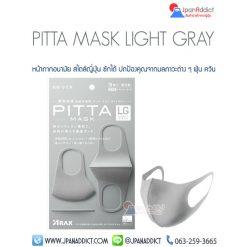 PITTA Mask LIGHT GRAY หน้ากากอนามัย พิตต้ามาส์ค