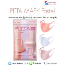 PITTA Mask Small Pastel