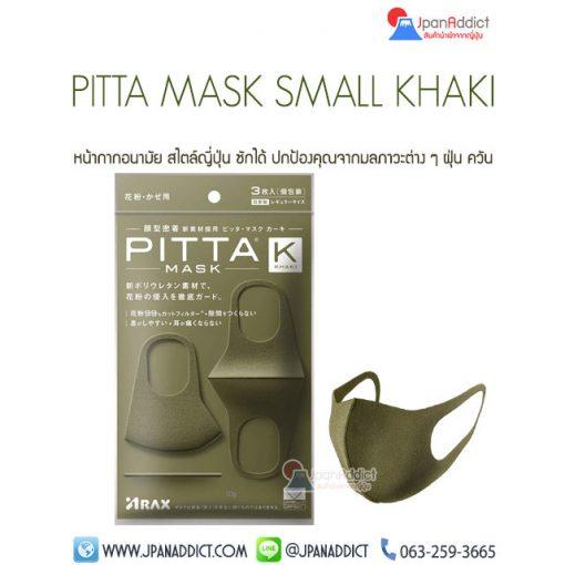 PITTA Mask SMALL KHAKI หน้ากากอนามัย พิตต้ามาส์ค สีกากี