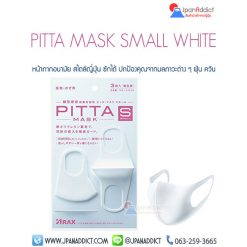 PITTA Mask SMALL WHITE หน้ากากอนามัย พิตต้ามาส์ค
