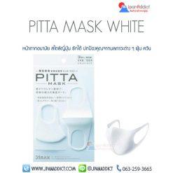 PITTA Mask WHITE หน้ากากอนามัย พิตต้ามาส์ค บรรจุ 3ชิ้น สีขาว