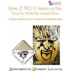 น้ำตาเทียมญี่ปุ่น Rohto Z! Pro X Hokuto no Ken