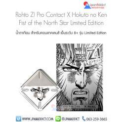 Rohto Z! Pro Contact