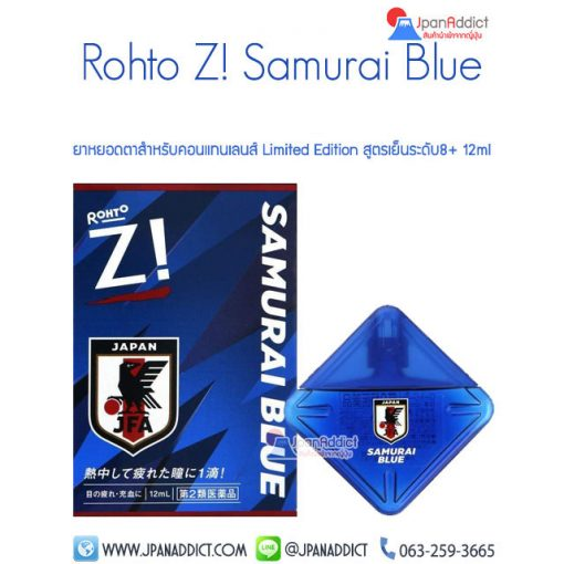 Rohto Z! Samurai Blue Limited Edition