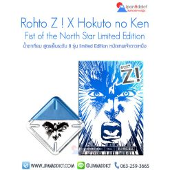 Rohto Z! X Hokuto no Ken Limited Edition