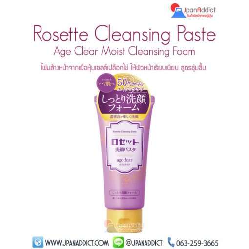 Rosette Cleansing Paste Age Clear Moist Cleansing Foam โฟมล้างหน้า
