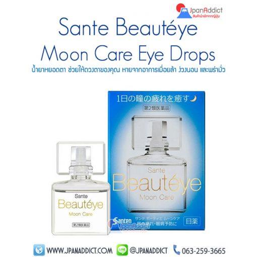 Sante Beautéye Moon Care 12ml น้ำยาหยอดตา