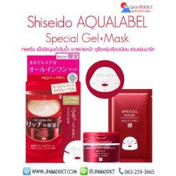 Shiseido Aqualabel Special Gel Cream Moist 90g + Moist Charge Mask เจมครีม ให้ผิวนุ่มเด้งอิ่มน้ำ