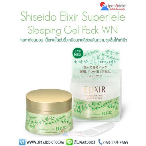 Shiseido Elixir Superiele Sleeping Gel Pack WN