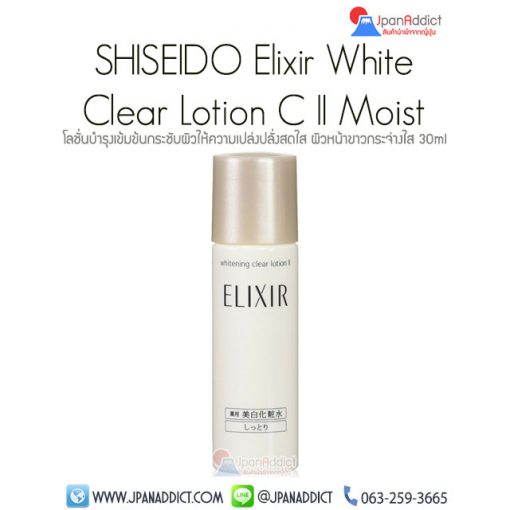 Shiseido Elixir White Clear Lotion C II 30ml