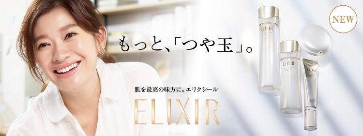 Shiseido Elixir White Clear Lotion C II J