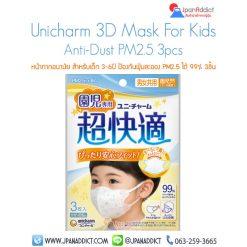Unicharm 3D Mask For Kids หน้ากากอนามัย