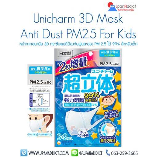 Unicharm 3D Mask สำหรับเด็ก