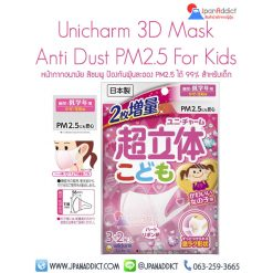 Unicharm 3D Mask เด็ก