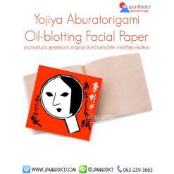 กระดาษซับมัน Yojiya Aburatorigami