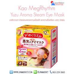 Steam Eye Mask Yuzu Aroma มาส์กรอบดวงตา