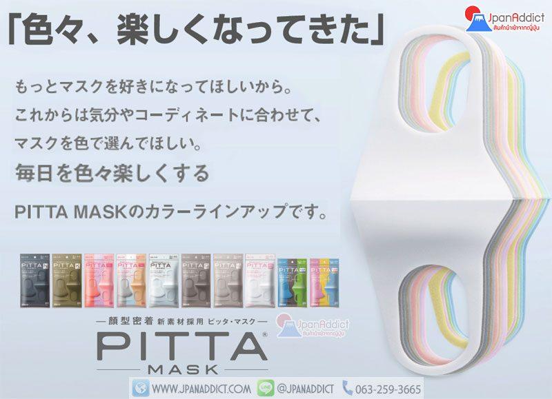 ผ้าปิดจมูก ผ้าปิดปาก หน้ากากอนามัย Pitta Mask