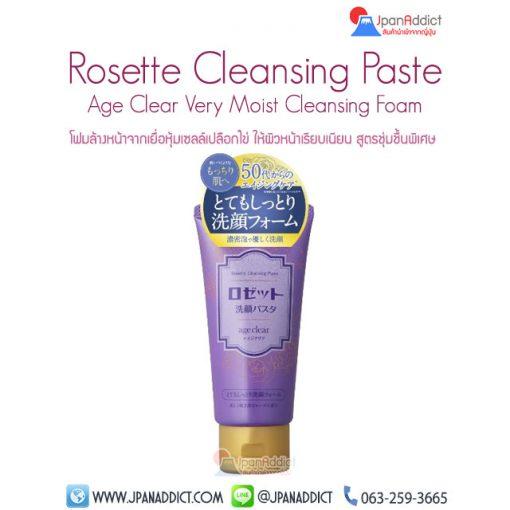 Rosette Cleansing Paste Age Clear Very Moist Cleansing Foam โฟมล้างหน้า จากเยื่อหุ้มเซลล์เปลือกไข่ สูตรชุ่มชื้นพิเศษ
