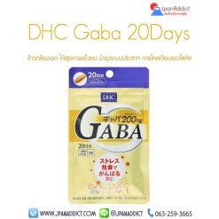 DHC Gaba 20Days ข้าวกล้องงอก