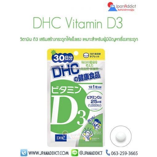 DHC Vitamin D3วิตามินดี3