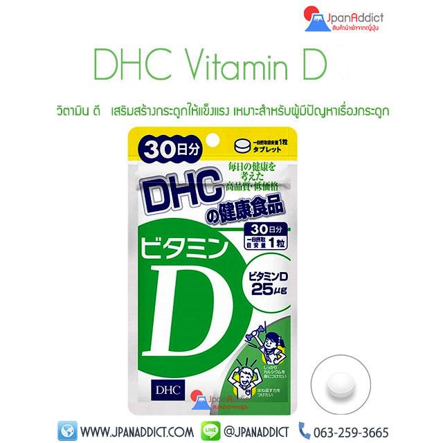 DHC Vitamin D วิตามินดี
