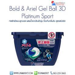 Ariel Gel Ball 3D Platinum Sport เจลบอลซักผ้าญี่ปุ่น