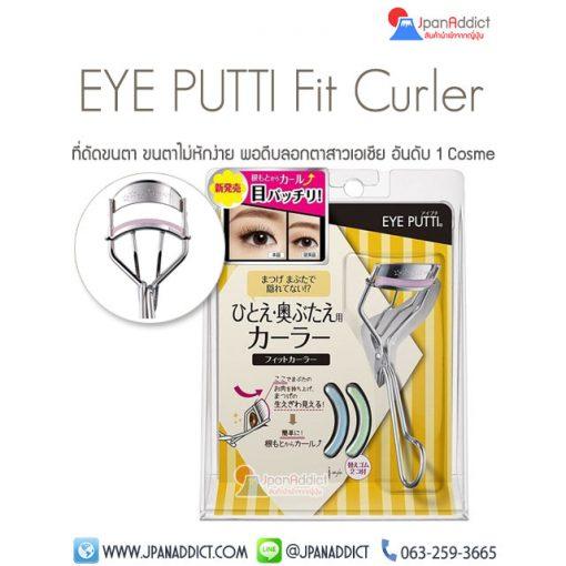 EYE PUTTI Fit Curler ที่ดัดขนตา