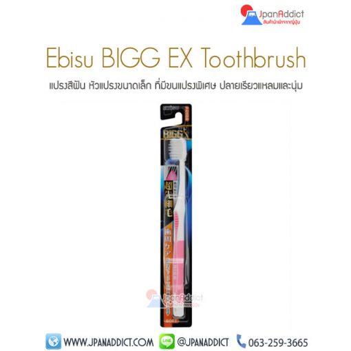 แปรงสีฟันญี่ปุ่น เอบิซู Ebisu BIGG EX Toothbrush Oral Care