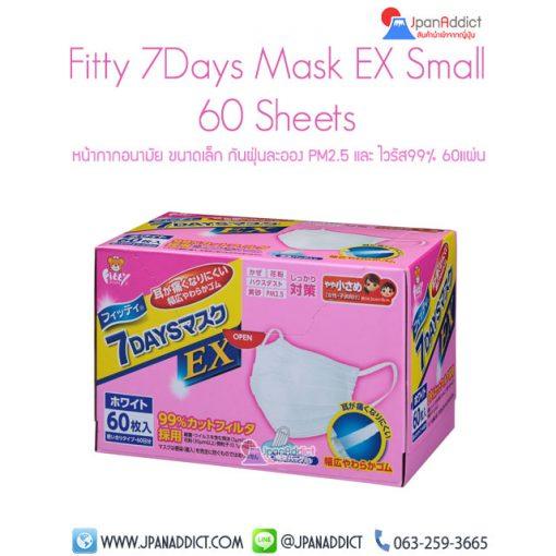 หน้ากากอนามัย Fitty 7Days Mask EX Small