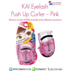 KAI Eyelash Push Up Curler ที่ดัดขนตา